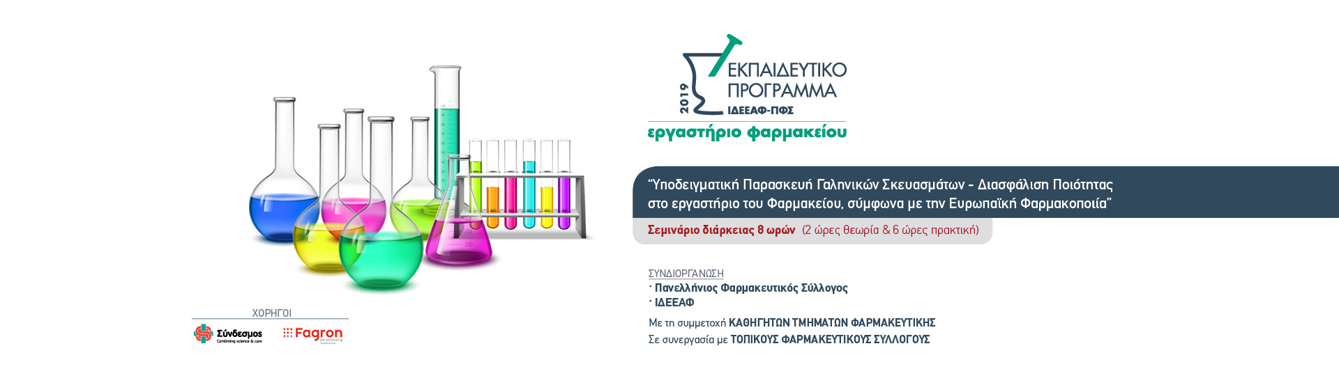 Σεμινάρια Εργαστήριο Φαρμακείου